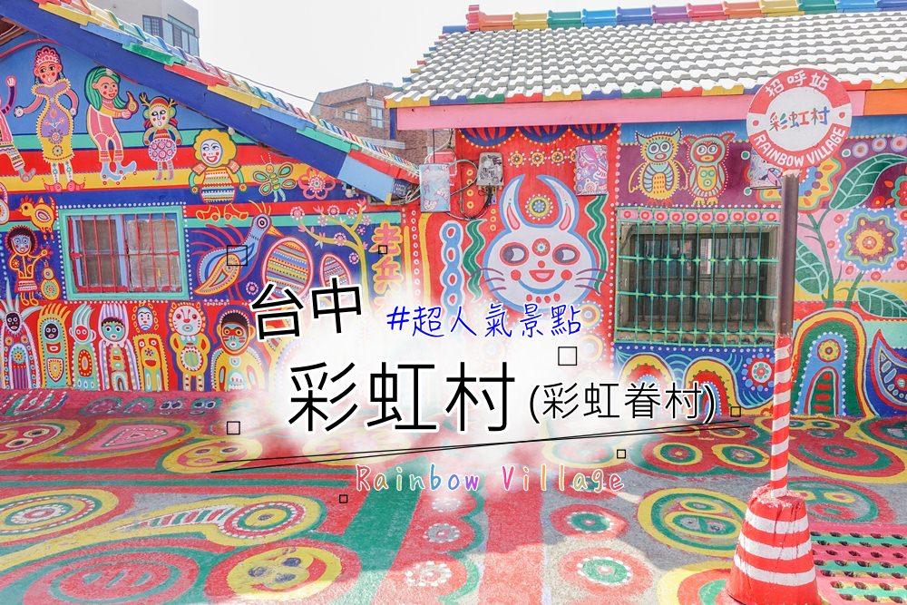 台中景點│彩虹村 Rainbow Village。色彩繽紛彩繪眷村~IG熱門景點,連外國遊客都喜愛