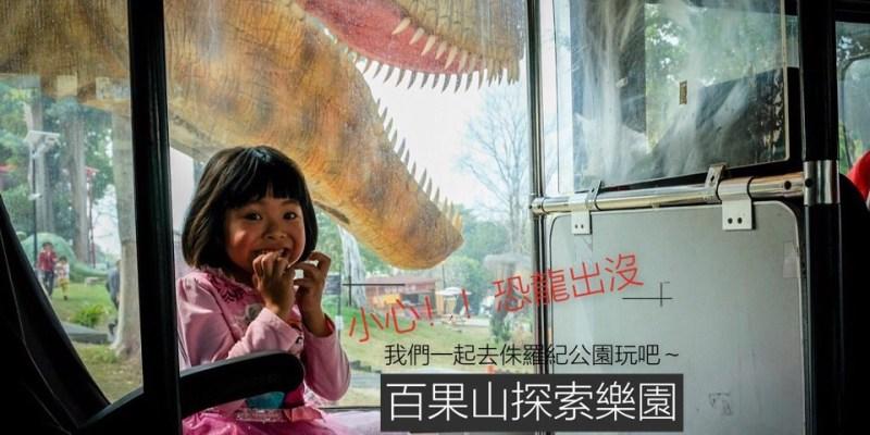 彰化x親子景點│小心!!恐龍出沒。我們一起到百果山探索樂園~尋找侏儸紀公園吧