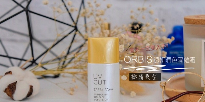 夏日防曬必備》ORBIS透妍潤色隔離霜。