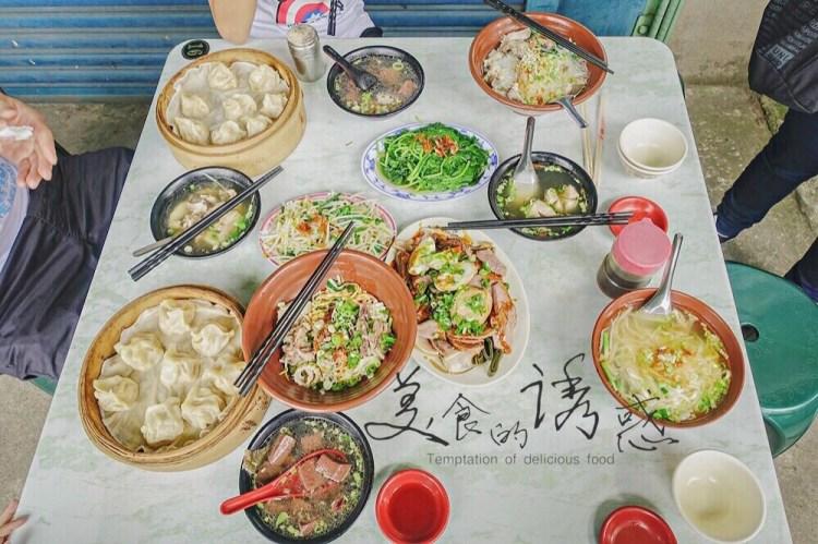 銅鑼x美食》在地人推薦,銅鑼火車站附近超人氣古早味客家麵食。小宋餃子館