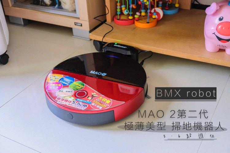 3C開箱》Bmxmao平價智慧型打掃好幫手。MAO2 第二代極薄美型超進化掃地機器人 (自動回充)