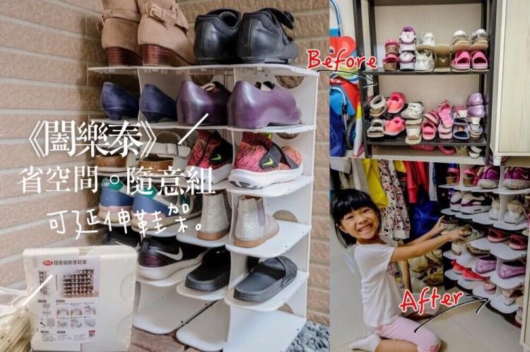 居家好物┃闔樂泰 省空間隨意組可延伸鞋架。開放式收納、拿取方便鞋子不再亂糟糟