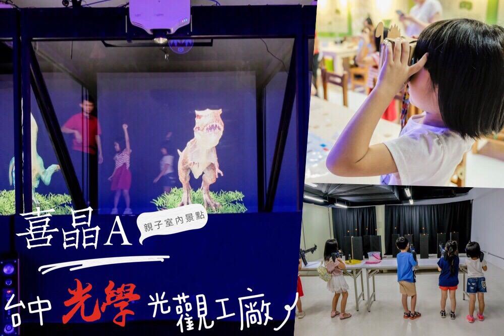 台中x親子景點│喜晶A 光學光觀工廠。進入光學世界,寓教於樂新體驗AR VR 3D科技互動感~一起變身小馴獸師操控恐龍吧!!