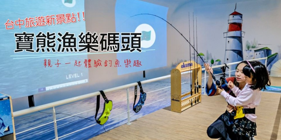 台中x旅遊景點》寶熊漁樂碼頭。暢遊潭雅神新景點,體驗釣魚新樂趣~原來釣魚這麼好玩