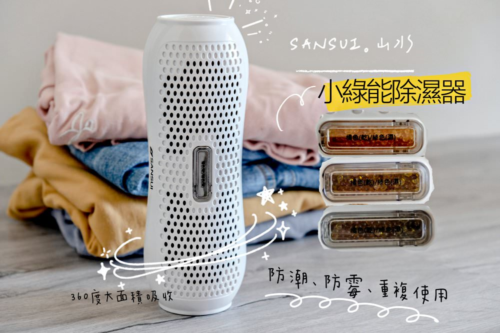 居家防潮小物》SANSUI 小綠能除濕器。零耗材、重複使用,輕鬆跟潮濕發霉說掰掰