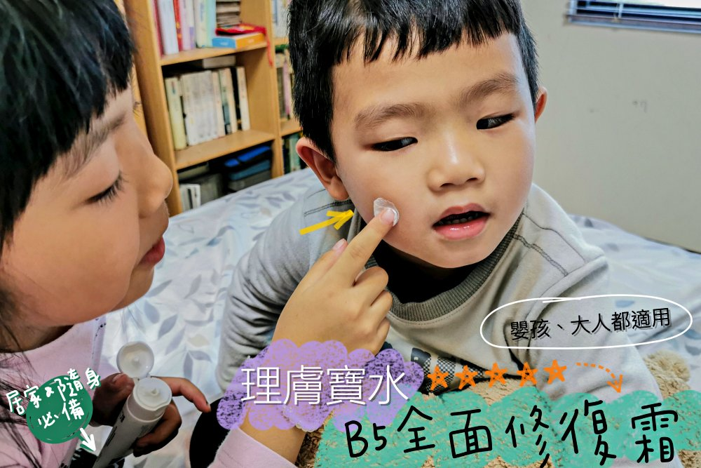 居家萬用霜》理膚寶水 B5全面修復霜。嬰幼兒、大人都適用,皮膚科 小兒科推薦NO.1品牌