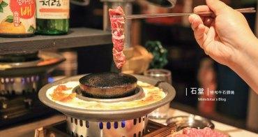 【台南美食】石堂極和牛石頭燒:全台獨家個人版韓式烤肉,烤肉球、水管抽風機,一個人就能開吃啦~