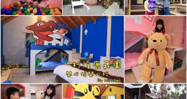 【南投鹿谷】小朋友都玩瘋了!! 《杉溪鹿莊園親子民宿》超歡樂溜滑梯小木屋,內湖森林國小旁。