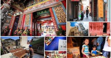 【台南景點】十字街 X 府城人小旅行:深入老台南的旅遊路線,古蹟、故事、美食、老技藝,保證滿載而歸~