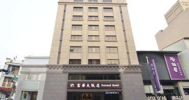 【台南住宿】台南富華大飯店 (Fu Ward Hotel Tainan)
