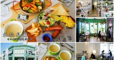 【台南早午餐】安平夢幻花房餐廳!米拉貝爾府前店,全新開幕,美到妳不要不要的。☆早午餐☆咖啡☆中價位☆