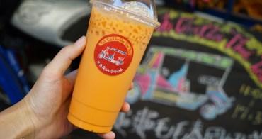 【台南美食】一秒到泰國,國華街的奶正夯!來杯道地《龜龜毛毛泰國奶茶》,香濃滑順超龜毛~