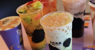 【台南美食】丸作食茶:彩色珍珠奶茶,繽紛席捲全台,北中南丸作總整理,沒喝過的快衝吧~