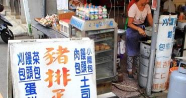 【台南美食】金華路協進國小對面の無名早餐:招牌豬排蛋餅,煎恰恰的手工餅皮、醃製豬肉,古早的好味道。