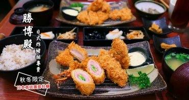 台南美食|新宿勝博殿日式炸豬排(西門店):日本廣島直送超肥美牡蠣套餐,秋冬季節限定美味。