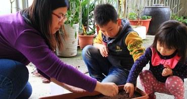 【生活札記】特力屋.有機蔬菜DIY種植組:很棒的親子活動,一起來當農夫吧~