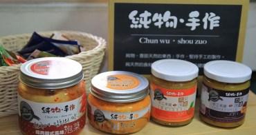 【團購.宅配】純物.手作(果醬、泡菜):新鮮食材製作,清爽獨特口感~