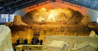 【山陰。鳥取】砂の美術館(含交通資訊):鳥取砂丘順遊景點,鬼斧神工的沙雕作品。