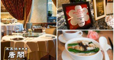 【香港美食推薦】米其林三星|唐閣 T`ang Court:尖沙咀香港朗廷飯店,掛滿星星的美味粵菜料理。