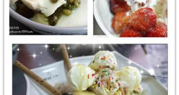 【高雄食記】(首頁文)老闆超親切、挫冰超大碗的~『品甜冰鎮』