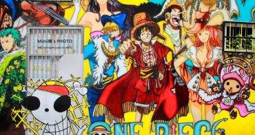 【台中景點】海賊王動漫彩繪巷:重現草帽海賊團的經典畫面,讓人熱血沸騰。我要成為海賊王!!