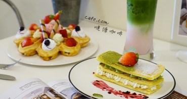 【台南早午餐】噠慷咖啡(cafe.com):季節限定鬆餅草莓雪漾QQ+宇治抹茶千層,明亮潔淨的午後時光