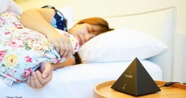 【睡不好怎麼辦?】睡眠撲滿:無噪音,延長深層睡眠期,安安靜靜幫助改善睡眠品質。