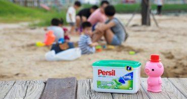 【好物分享】德國Persil寶瀅.雙效洗衣膠囊:髒衣服OUT!! 給孩子潔淨亮白的歡樂時光。