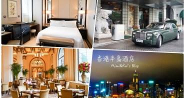 【香港住宿】香港半島酒店 The Peninsula:房型/餐點下午茶分享,享受維港幻彩詠香江