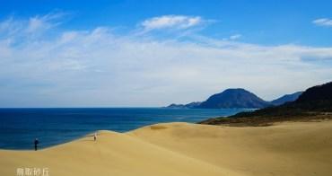 【山陰。鳥取】鳥取砂丘(含交通資訊):媽呀!我明明在日本,怎麼來到沙漠惹?
