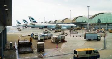 香港自由行|國泰航空&港龍航空:升等港龍商務艙,與高雄機場貴賓室