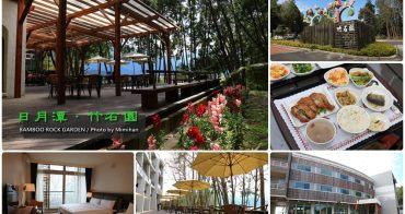 【南投日月潭住宿】竹石園生態研習中心:空間寂靜環境優美,南投小旅行就住這裡啦~