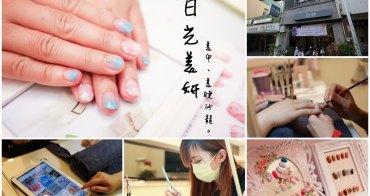 【台南生活】日光美妍(美甲美睫沙龍):光療凝膠指甲,手指上的花花世界~