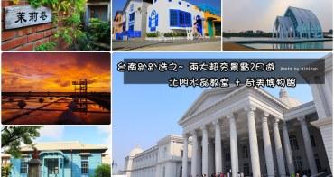【台南景點】北門水晶教堂、奇美博物館:懶人行程規劃,兩大超夯景點週休輕旅行~