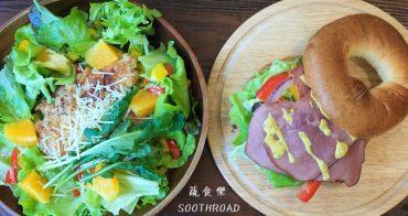 【台南早午餐】鮮甜無毒、顛覆想像《蔬食樂SOOTHROAD》(有純素食):當科技蔬菜遇到創意料理,好吃大推薦。