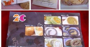 《美食體驗》2度C超美味秋季新品:「柑橘蔓越莓」搶先吃!!