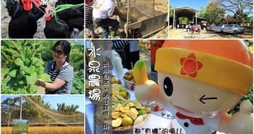 【高雄景點】內門區水泉農場(有機農場認證):好多超元氣の萬步雞,蔬果採用自然農法,這裡走的每一步,都是有機~