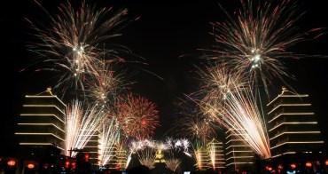 【高雄景點】佛光山佛陀紀念館:2014「駿程萬里」春節平安燈會、光照大千煙火,一直歡樂到元宵~