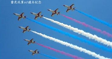 【台南.仁德】台南空軍基地,雷虎中隊成軍60年紀念,軍事武器展示~ 也算是國軍的驕傲啦XD