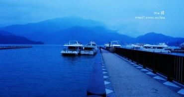 【南投.日月潭】傍晚時分的碼頭,依然寧靜如畫~ 我在「朝霧碼頭」