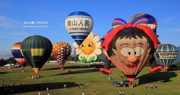 【台灣.台東】2014年熱氣球嘉年華:鹿野高台上的感動,看著像是乘載夢想的熱氣球緩緩啟航,一整個好美~