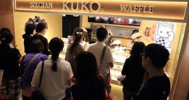 【台南美食】KUKO比利時鬆餅:西門新光三越B2大改裝,2X款美味鬆餅任妳挑,甜點控推薦必訪!!(已歇業)