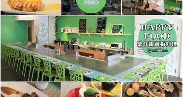 【台南美食】Happy food 樂食新鐵板料理:大林國宅裡的法式鐵板燒,主廚好手藝,好好食~