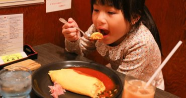 【大阪美食】心齋橋.北極星蛋包飯(本店):傳承百年的蛋包飯,平價版在地美食。