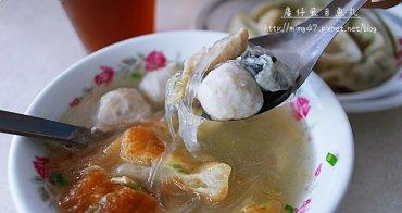 【台南.小吃】早餐都吃那麼好!! 哇~ 一碗只要35元的湯,放了7種料?? 這裡是「廣仔虱目魚丸」