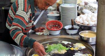 【台南.小吃】國華街永樂市場「石精臼蚵仔煎」~ 來到府城,千萬別錯過這味在地美食呢~