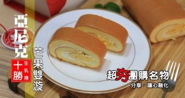 【網路團購冠軍美食】怎麼可以這麼好吃!亞尼克十勝生乳捲-芒果雙漩:頂級日本十勝生鮮奶油&愛文芒果奶霜~