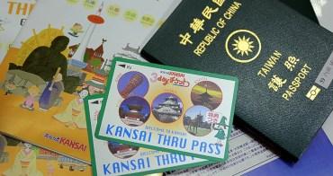 【關西自由行】關西機場多種票券這裡買,關西周遊卡KANSAI THRU PASS 好好用,一卡玩到底。