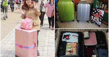 【2019行李箱推薦】買行李箱須注意什麼細節?挑選秘訣大公開,推薦幾款行李箱便宜又美又實用
