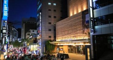 【明洞住宿推薦】首爾皇家酒店 Royal Hotel Seoul,明洞商圈內,質感富麗的高級酒店